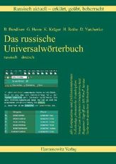 Das russische Universalwörterbuch, 1 DVD-ROM (Version 7.x)