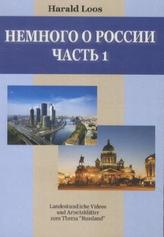 Nemnogo o Rossii, 1 DVD-ROM. Tl.1
